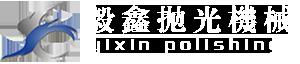 缅甸维加斯抛光ji械厂祕huang縧ogo